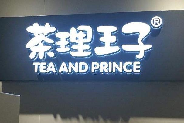 茶理王子奶茶