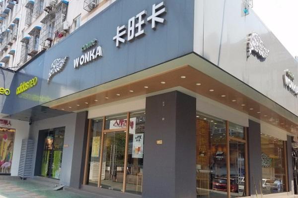 卡旺卡在哪些城市有分店