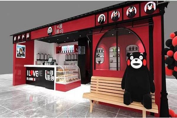 熊本熊奶茶店加盟靠谱么