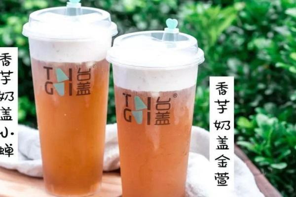 台盖奶茶是哪家公司的