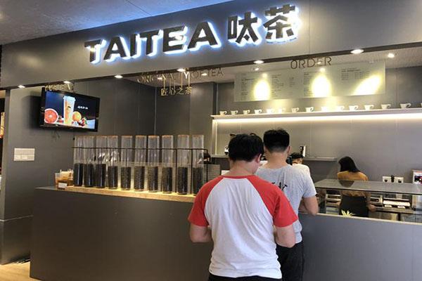 呔茶加盟店靠谱吗