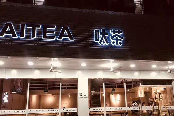 小区旁边开奶茶店怎么样