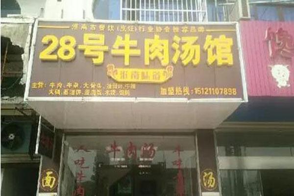 28号牛肉汤加盟店在什么地方:浙江宁波(投资10万元起)