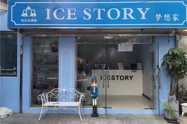 ICE STORY梦想家加盟店