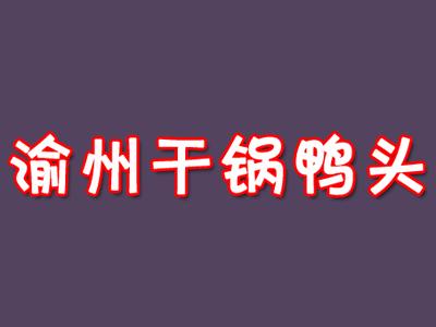 渝州干锅鸭头