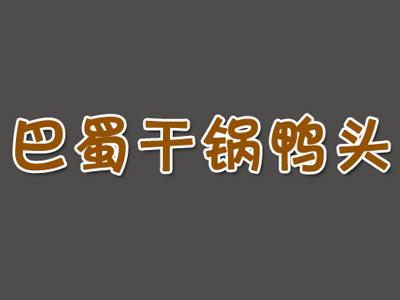 巴蜀干锅鸭头