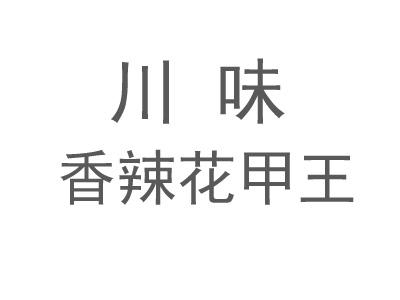 川味香辣花甲王