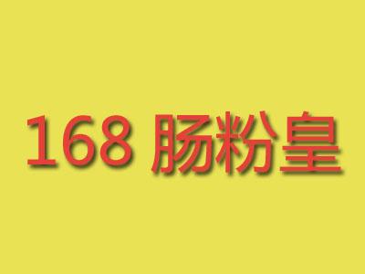 168³¦·Û»Ê