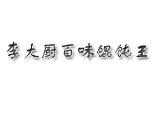 李大厨百味馄饨王