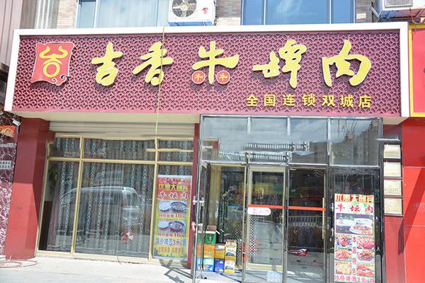 吉香牛坛肉加盟