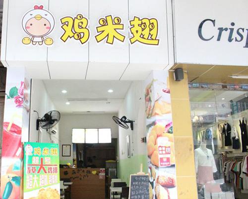鸡米翅门店