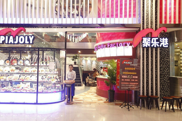 聚乐港加盟店