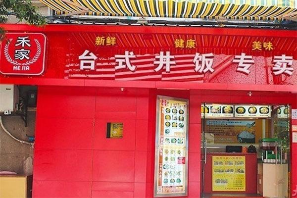 禾家台式丼饭加盟店