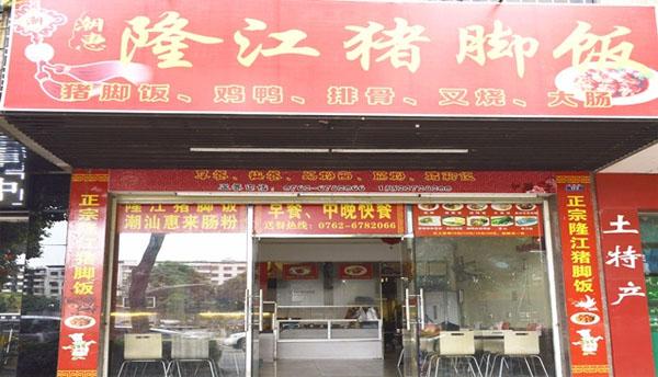 隆江猪脚饭门店