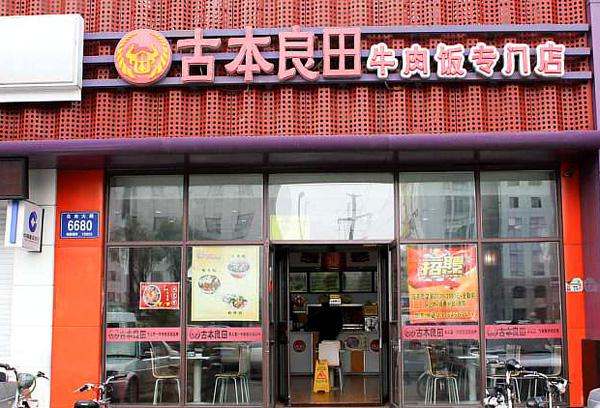 古本良田加盟店