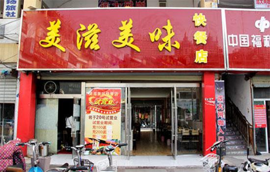 美滋美味快餐加盟店