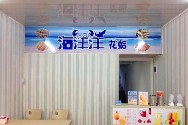 海洋洋花蛤加盟店