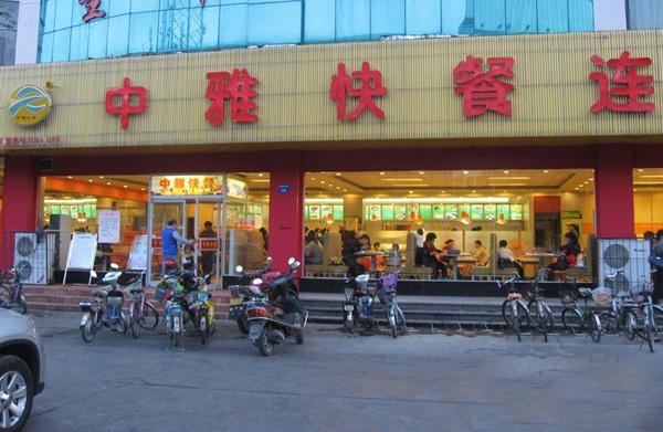 中雅快餐店
