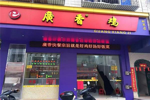 广香鸡门店
