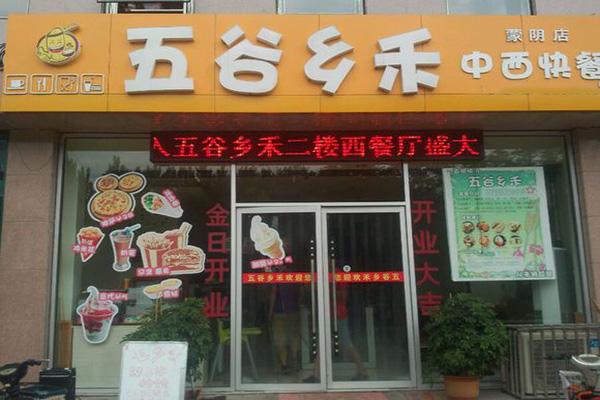 五谷乡禾门店
