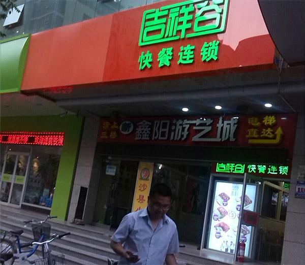吉祥谷快餐加盟店