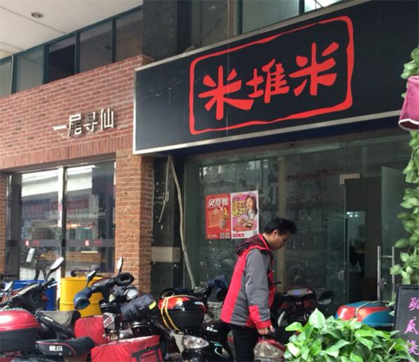 米堆米加盟店