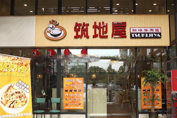 筑地屋日式快餐加盟费