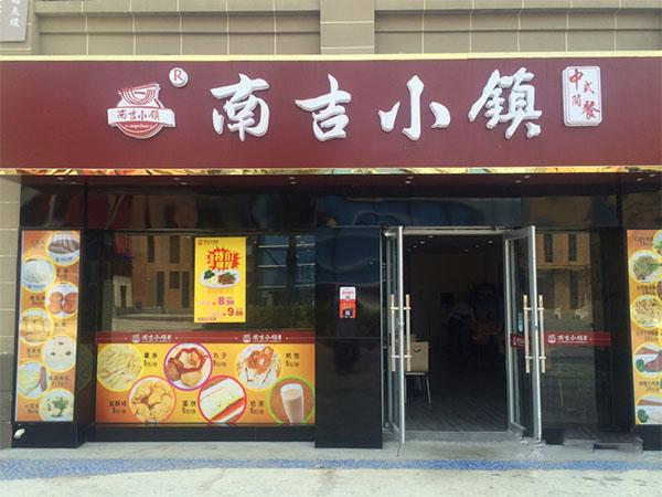 南吉小镇加盟店