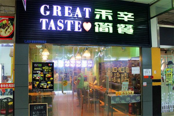禾辛简餐加盟店