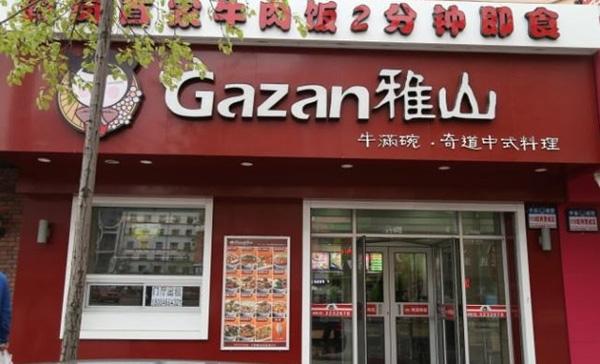 雅山日式快餐店