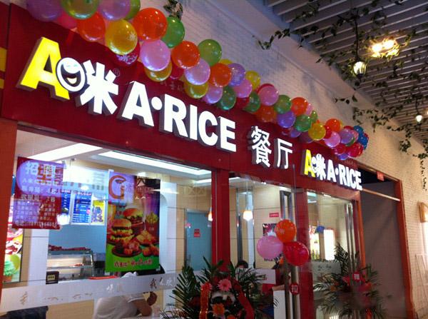 A米新式快餐加盟店