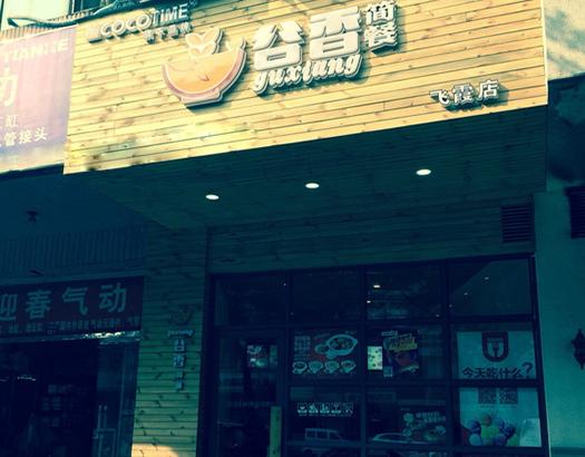 谷香简餐加盟