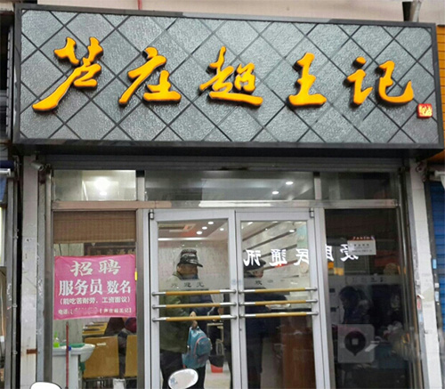 芦庄超王记加盟店