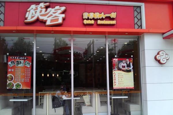 筷客加盟店