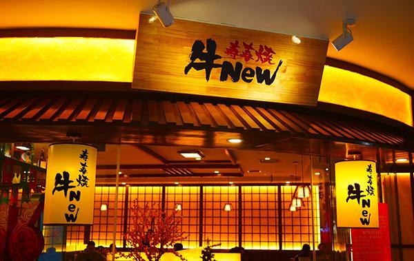 牛new寿喜烧加盟店