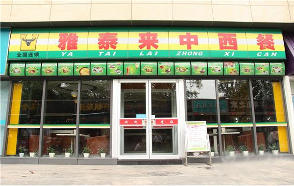 雅泰来中西餐加盟店