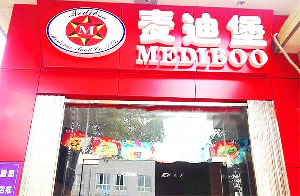 麦迪堡加盟店