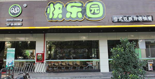 快乐园快餐加盟店