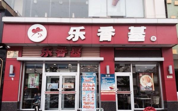 乐香基加盟店