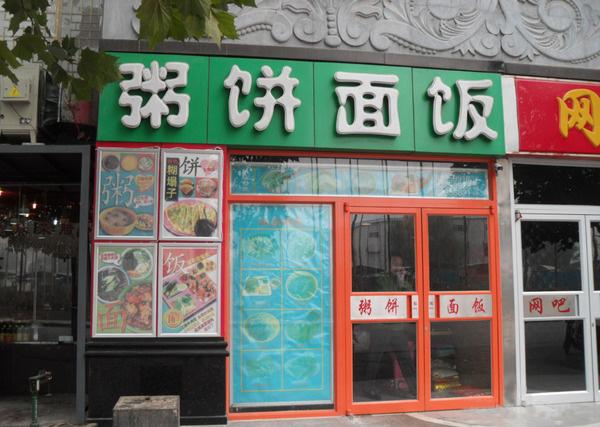 粥饼面饭加盟店