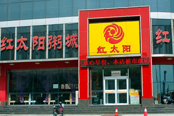 红太阳粥屋加盟店