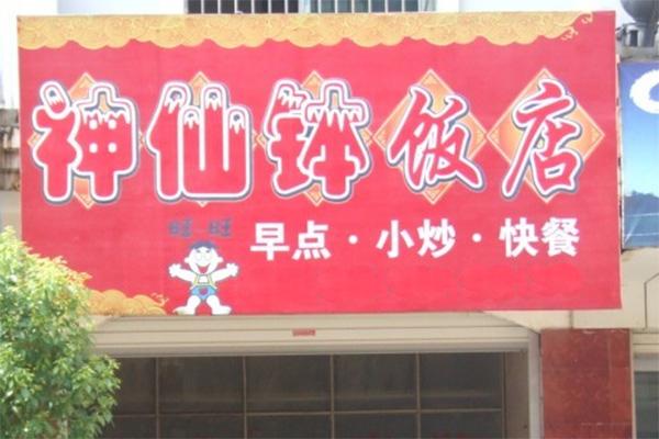 神仙钵饭加盟店