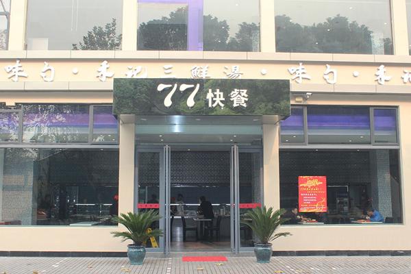 77快餐加盟店