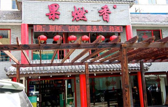 果燃香瓦罐快餐店