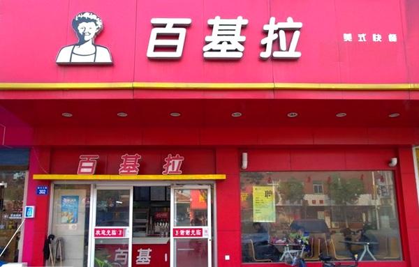 百基拉加盟店
