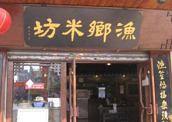 渔乡米坊加盟店