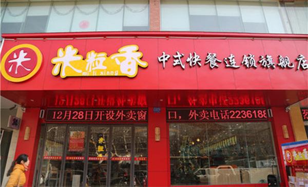 米粒香加盟店