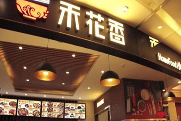 禾花香快餐加盟店
