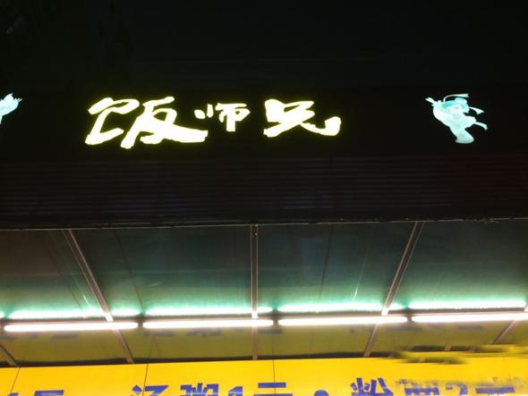 饭师兄加盟店