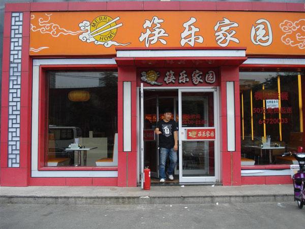 筷乐家园加盟店